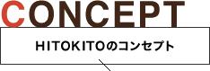 HITOKITOのコンセプト