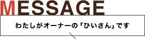 MESSAGE【わたしがオーナーの「ひいさん」です】