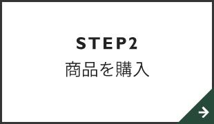 STEP2 商品を購入