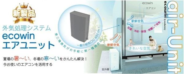 ご紹介MOVIE:新製品ecowin air-Unit